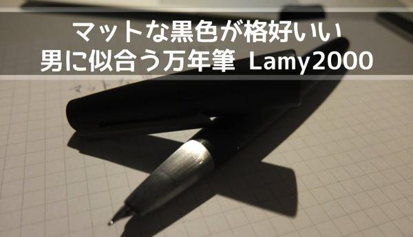 男らしさ漂うマットなブラックが格好いい Lamy2000の万年筆