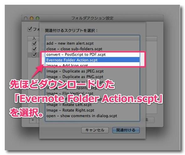 フォルダアクション Evernote自動転送保存 4