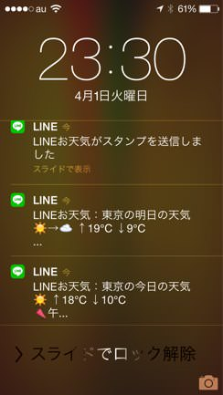 予報の変化や定時で天気を通知 LINEお天気は設定必須の便利機能 9
