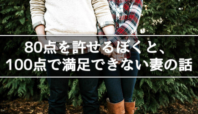 80tenkun-to-100tenchan