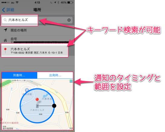 場所を紐付けたリマインダーはiPhoneから簡単にできる 3