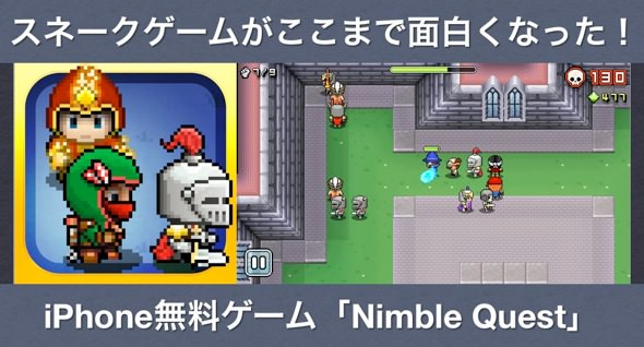 Nimble Questの紹介