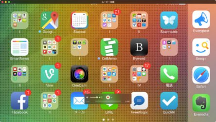 IPhoneの画面を動画で撮りたい方へ Macなら無料で超簡単 4