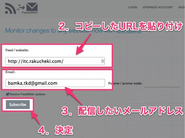 ITunesカードの割引速報をメールでチェックする方法 2