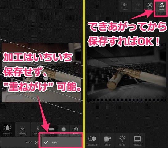Pixlr Express 使い方 16