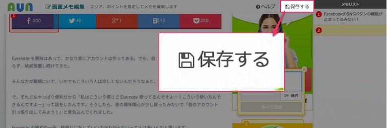 ウェブページに直接コメントして他人に共有できる超便利サービス AUN 4