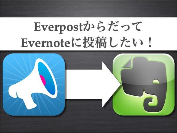 EverypostからEvernoteに投稿する方法 001