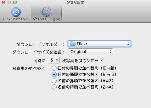 MacでFlickrの写真をセット単位で一括ダウンロードする方法 2