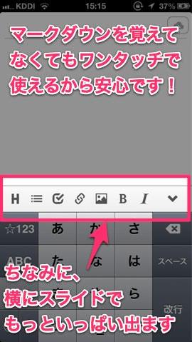 マークダウン対応のEvernote専用メモアプリ Poste 1