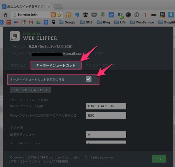 Evernoteのウェブクリッパーのショートカットを覚えるとメモの習慣ができる 2