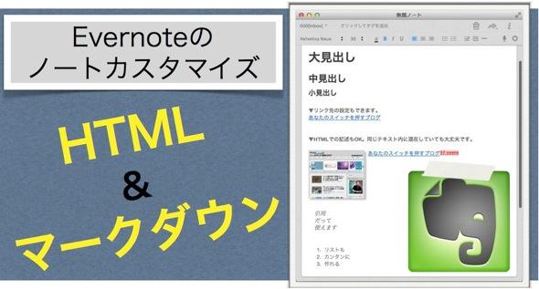 HTML マークダウンをEvernoteに反映させる方法