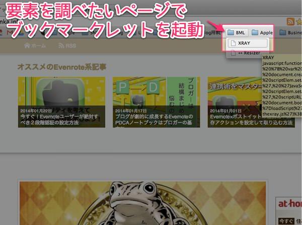 ウェブページの要素を一瞬で調べられるブックマークレット XRAY が超便利 1