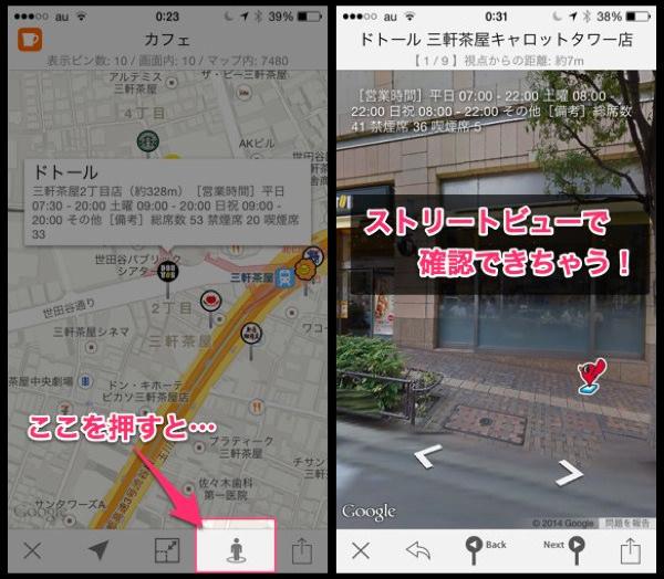 現在地周辺のお店や施設を地図から調べられる最強アプリ ロケスマ 5
