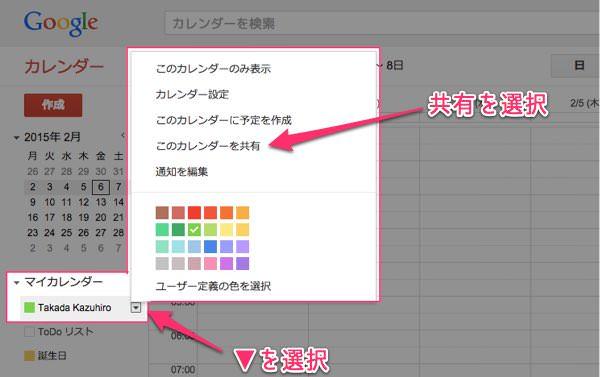 メンバーのスケジュールの把握ならGoogleカレンダーの共有がオススメ 2