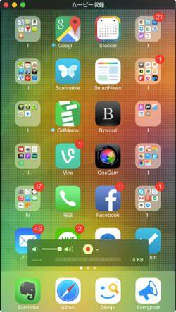 IPhoneの画面を動画で撮りたい方へ Macなら無料で超簡単 3