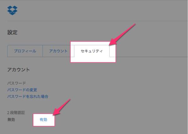 Dropboxユーザーが絶対すべき2段階認証の設定方法をカンタン解説 1 1