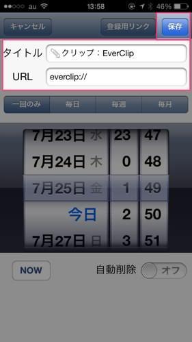 IPhone iPad対応 Evernoteへのコピー クリップの最強決定版 EverClip2 6
