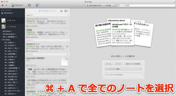 Evernote エクスポートの仕方