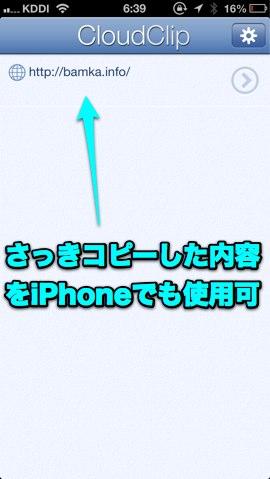 CloudClipの機能説明