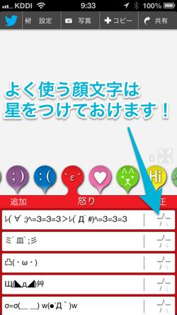 IPhoneアプリ ikki の紹介4