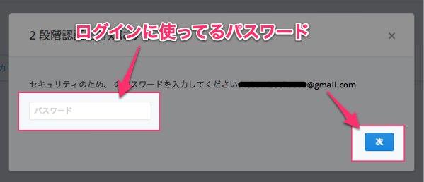 Dropboxユーザーが絶対すべき2段階認証の設定方法をカンタン解説 3