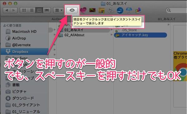 Macの超便利機能 クイックルック って実はスペースキー押すだけでOK 2