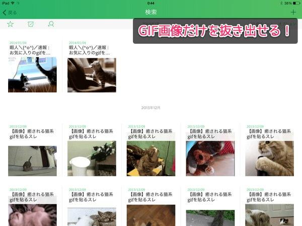 IPadの純正Evernoteアプリの7つの魅力 7