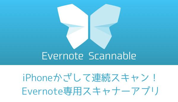 IPhoneかざして連続スキャン Evernote専用スキャナーアプリ Evernote Scannable がオススメな理由