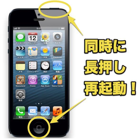 iPhoneの再起動の方法