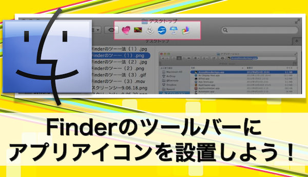 Finderのツールバーにアプリを設置する方法