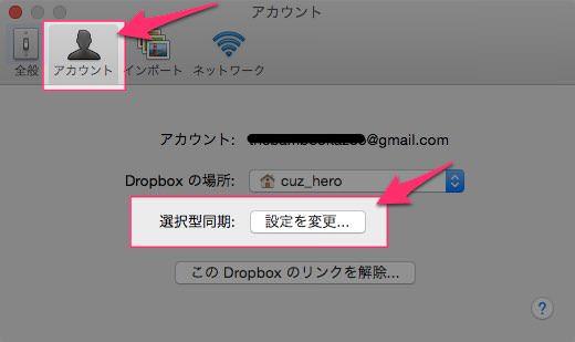 Mac版Dropboxで特定のフォルダとは同期をしない 同期を解除する方法 3