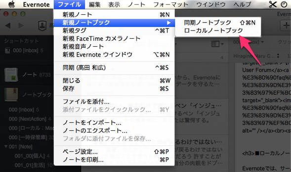 Evernote ローカルノートブックの作り方