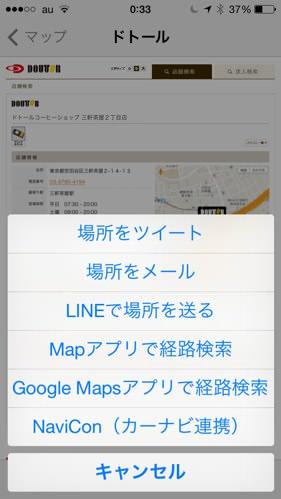 現在地周辺のお店や施設を地図から調べられる最強アプリ ロケスマ 7