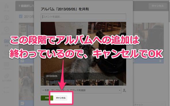 Picasa Google+ のインスタントアップロード整理方法 5