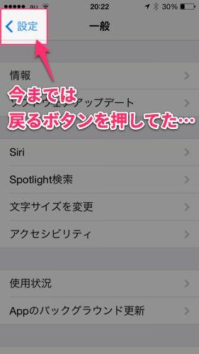 IOS7になってから大概のアプリで右スワイプ戻りができて嬉しい話 1