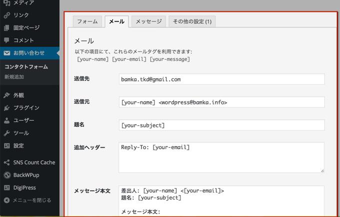 ContactForm7 5
