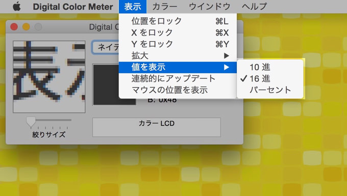DigitalColor Meter 004