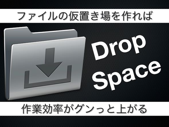 DropSpace 001