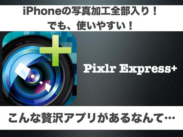 Pixlr Express Plus 001