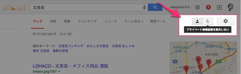 Googleのパーソナライズド検索 01