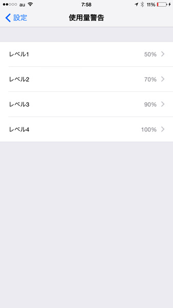 IPhoneオススメアプリ Dataman 3