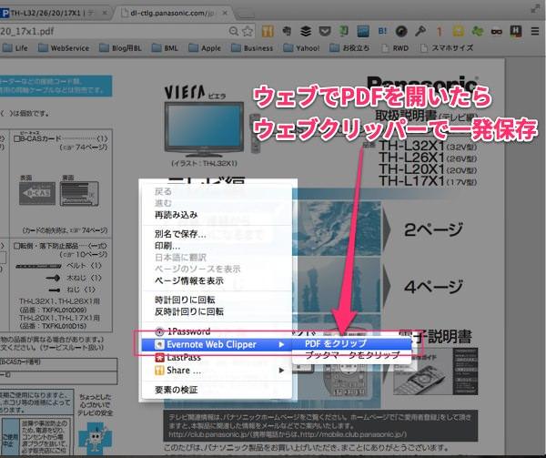 Evernoteにはウェブからダウンロードした取扱説明書をまとめておこう 3