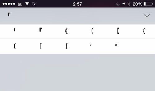 IOS8の新発見 や の左右フリックでカギカッコが付けられる 2