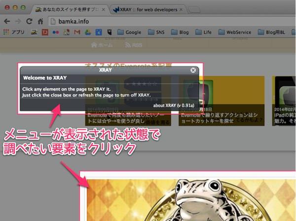 ウェブページの要素を一瞬で調べられるブックマークレット XRAY が超便利 2