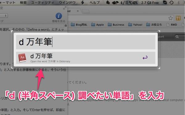 Macで辞書を引くならAlfredを使うのが最速 超便利 3