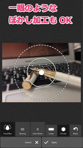 Pixlr Express 使い方 2
