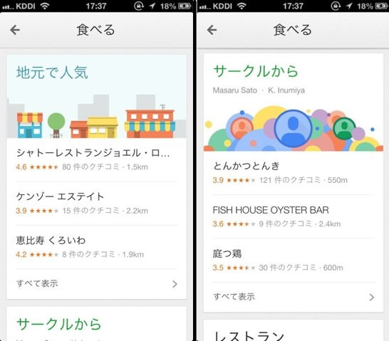 Googleマップによる周辺検索は優秀 5