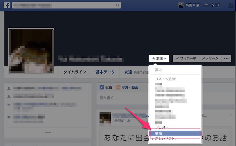 Facebookで特定のあの人に自分の投稿を見せない3つの方法 02