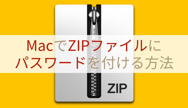 MacでZIPファイルにパスワードをかける方法はターミナルでzipcloak