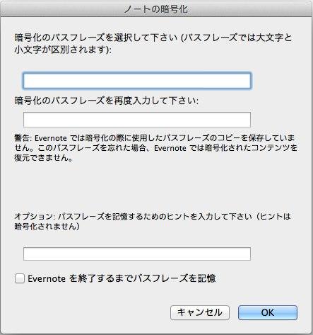 Evernote 暗号化の仕方 1